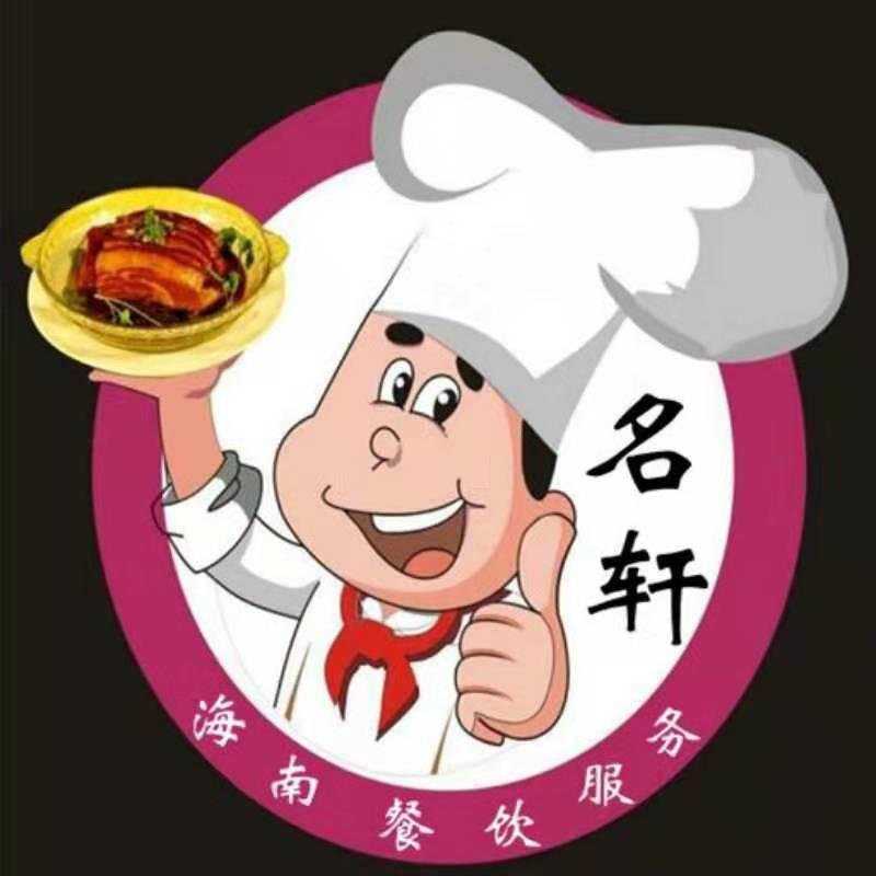深圳名軒餐飲管理有限公司