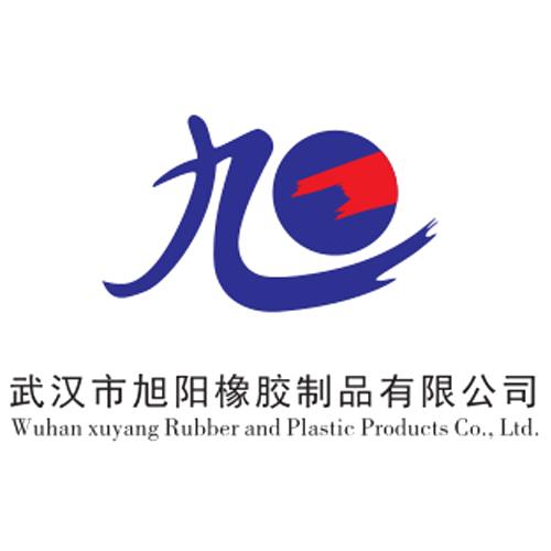 武汉市旭阳橡胶制品有限公司