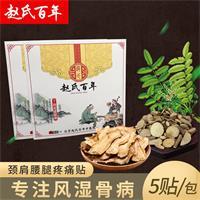 赵氏百年品牌膏药