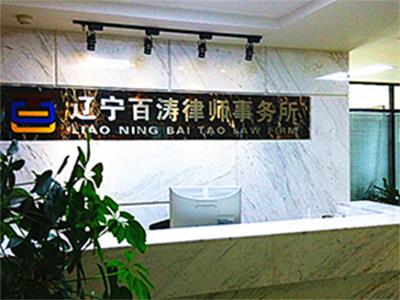 公司设立-沈阳公司章程设计就选百涛律师事务所
