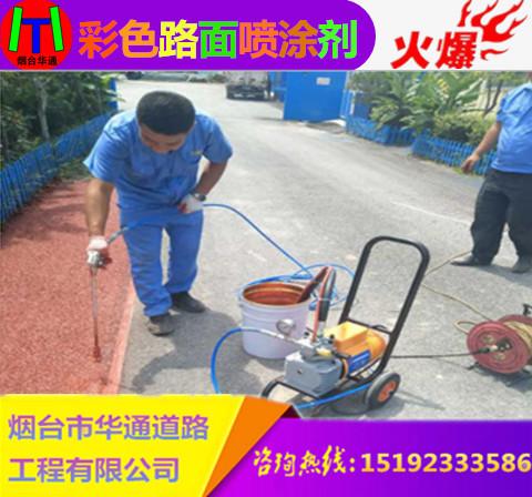 浙江宁波新修沥青路面改色喷涂用量在多少合适