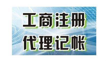 石嘴山代理記賬哪家好-想要信譽好的寧夏工商注冊服務,就找銀川鑫萬通咨詢服務