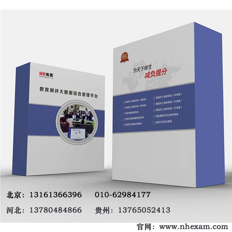 枣庄薛城区网络阅卷 扫描网络阅卷优惠选择