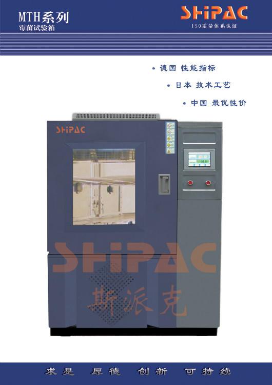 杭州宁波环境培养试验箱|霉菌试验箱|日常维护工作