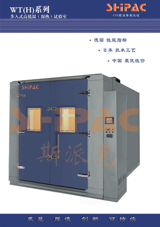 生产的步入式高低温湿热室用于对航空航天-爱斯佩克维保