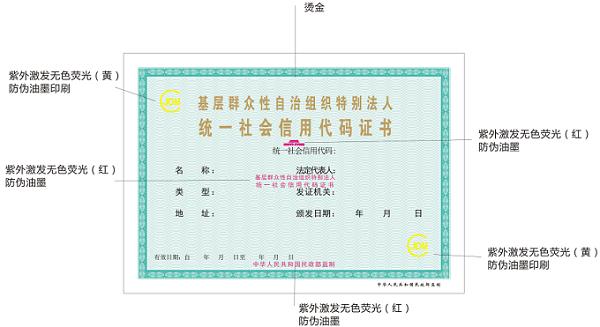 黑龙江江西防伪证书制作 印刷防伪证书厂家