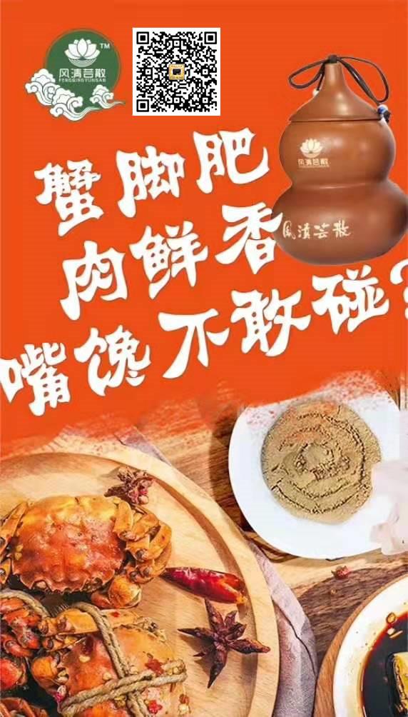云南-南賚風清蕓散專注痛風30年