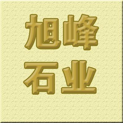 临沭县旭峰石业有限公司