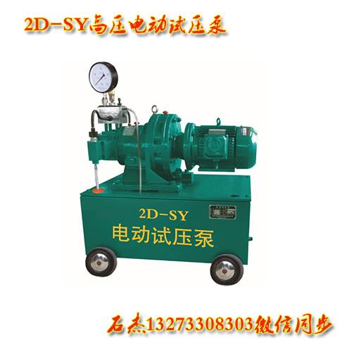 電動試壓泵技術廠家價格領域
