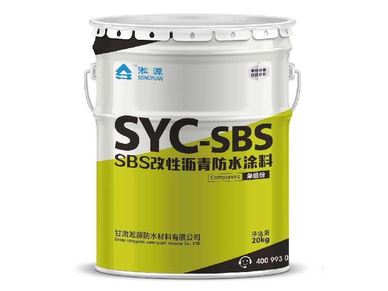 改性沥青防水涂料<淞源防水>SBS防水涂料