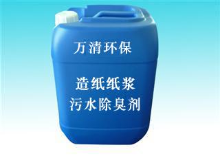 造纸污水除臭剂 优质纸厂污水除臭剂 植物萃取液 环保高效