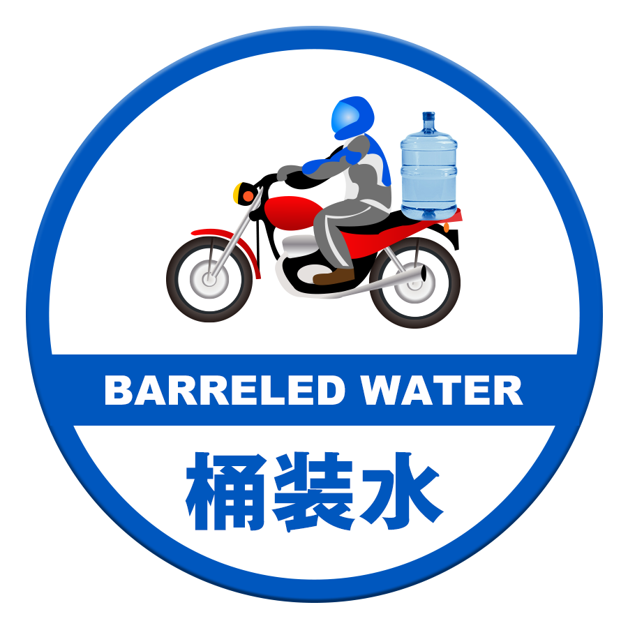 青島市市北區貝貝爾水站
