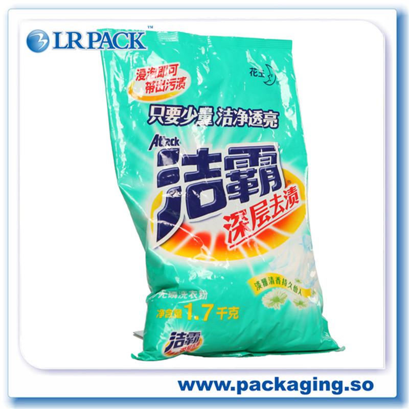 广州三边封洗衣粉袋镀铝包装袋印刷日化用品液体包装袋