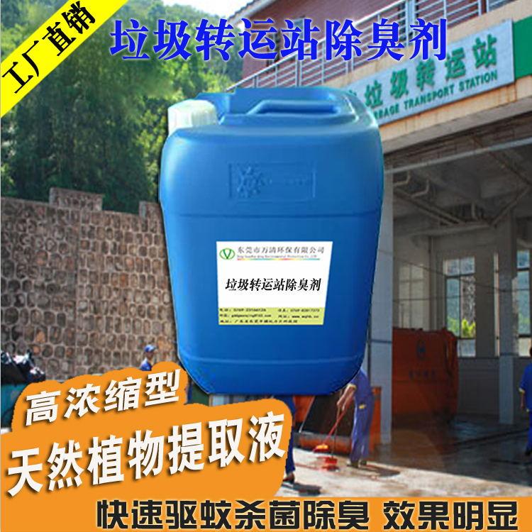 万清供应餐厨垃圾除臭剂 微生物垃圾除臭剂 用量小环保除臭剂