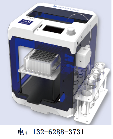ATOM全自动分液仪/液体工作站/选择咨询总部