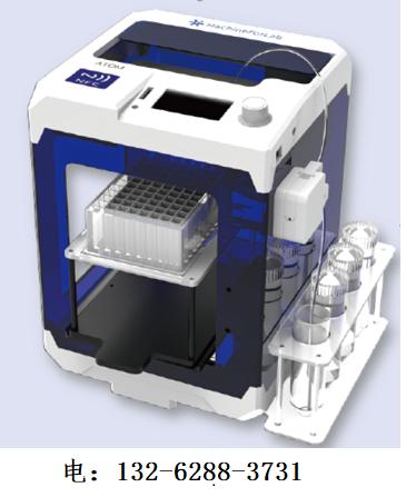 ATOM微量分液仪器厂家直销,官方电话