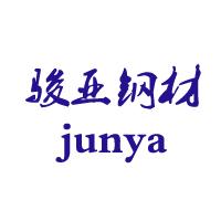 河南駿亞鋼材銷售有限公司