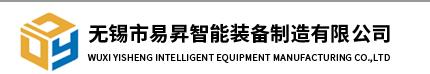 無錫市易晟智能裝備制造有限公司
