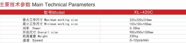 江苏批售天地盖压泡机_温州优惠的XL-420C半自动天地盖压泡机哪里买