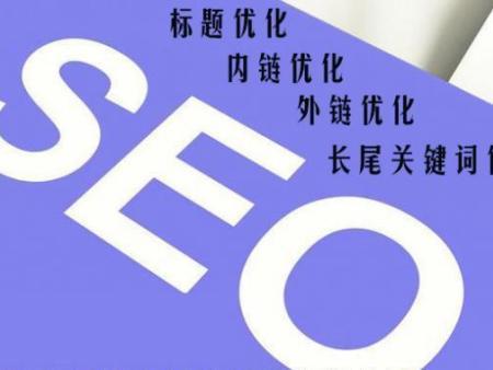 广州seo公司_广州有保障的网络推广服务