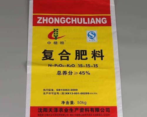 白山化肥袋廠_哪里能買到優良品質的化肥袋