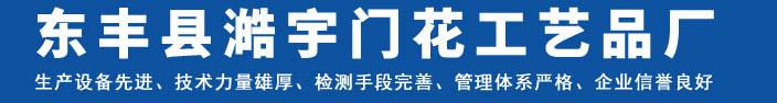 东丰县澔宇门花工艺品厂