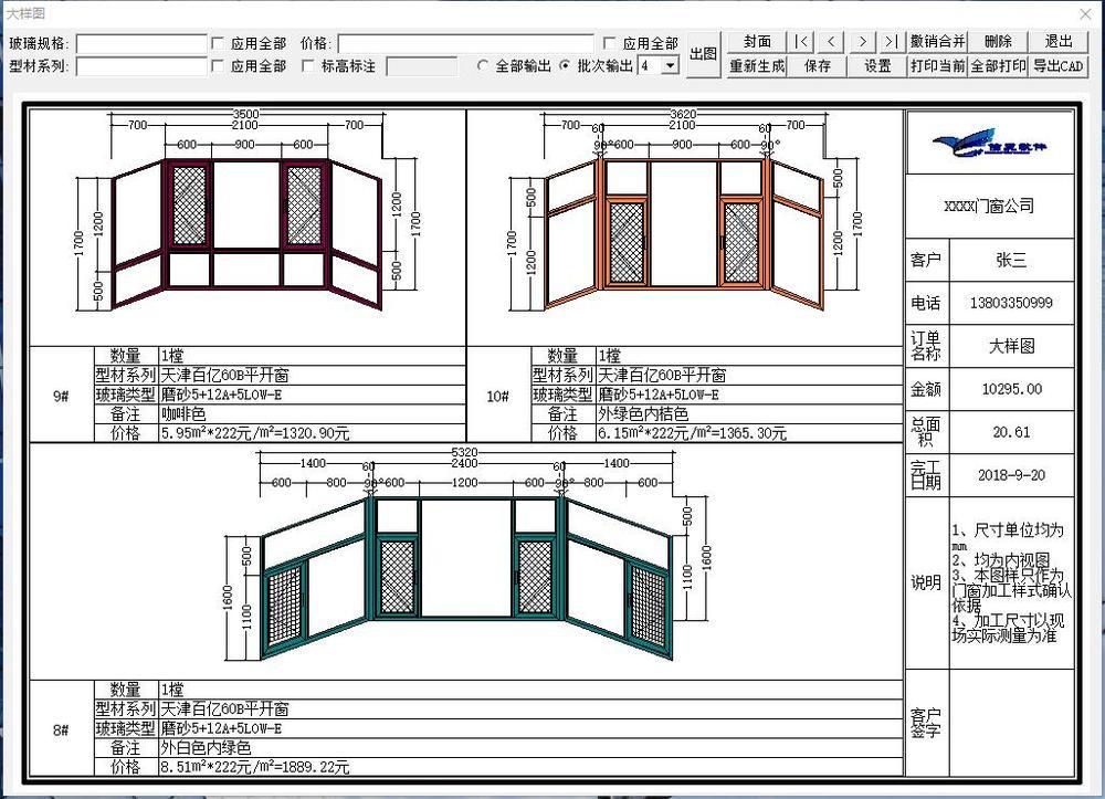 门窗下料单软件公司-门窗设计系统优选秦皇岛信友科技开发