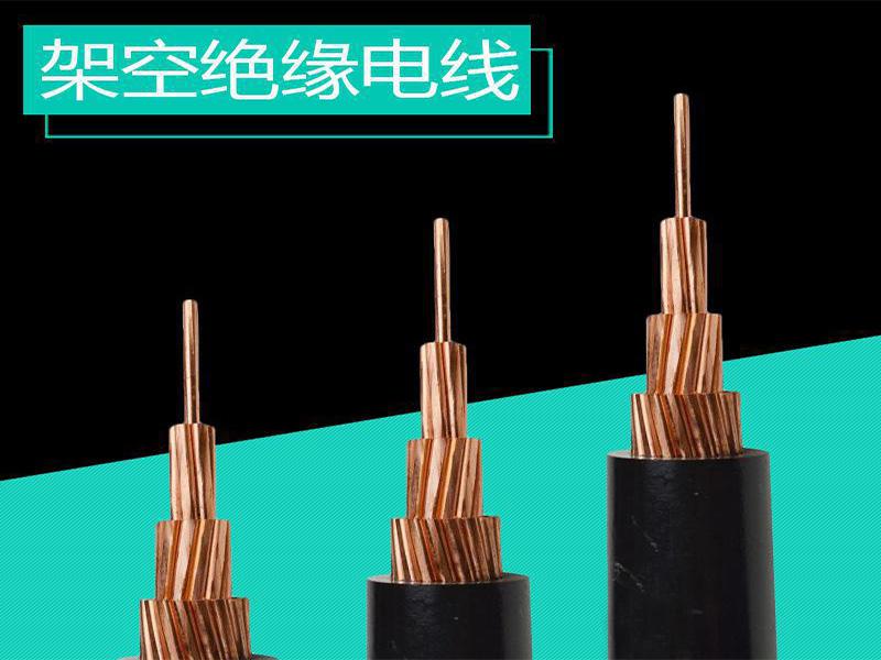 白云绝缘架空电缆-贵州划算的架空绝缘电缆供销