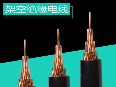 云岩绝缘架空电缆-口碑好的架空绝缘电缆推荐