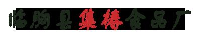 臨朐縣集椿食品廠