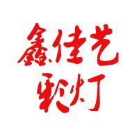 沈陽市于洪區鑫佳藝彩燈廠
