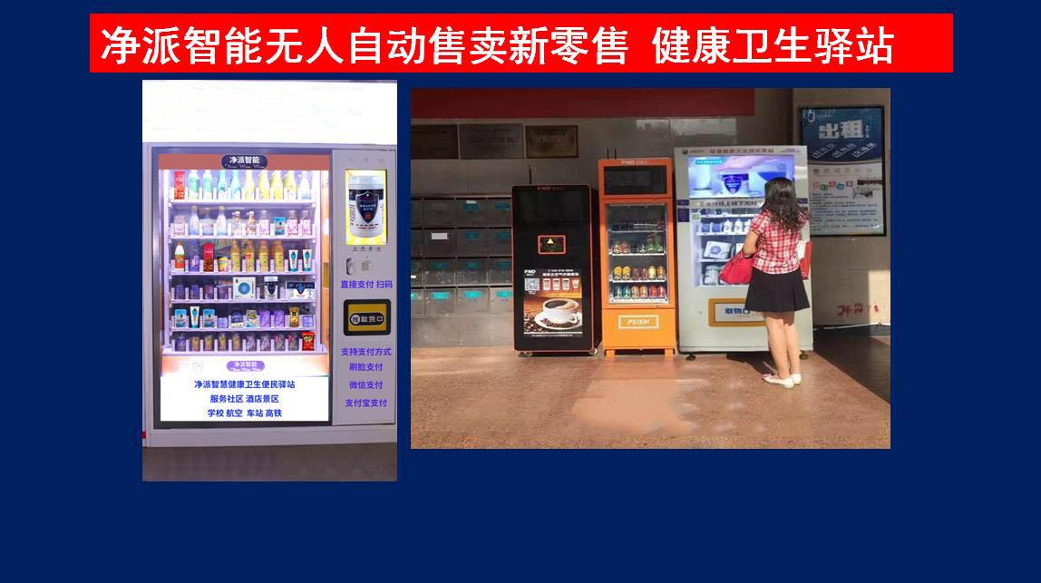广州净派卫健委基金会共同打造社区智能无人售卖机卫生服务驿站