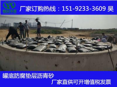 河北廊坊沥青砂厂商 储罐防腐 冷料垫层