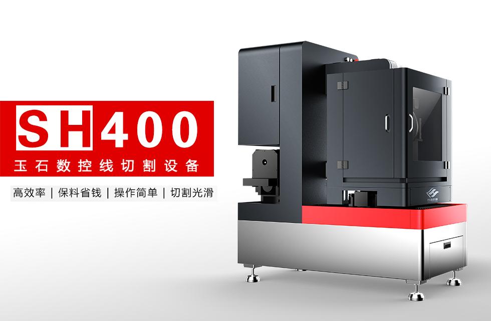 广州玉邦升海线切割机SH400多少钱一台