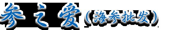 煙臺參之愛海洋生物科技有限公司