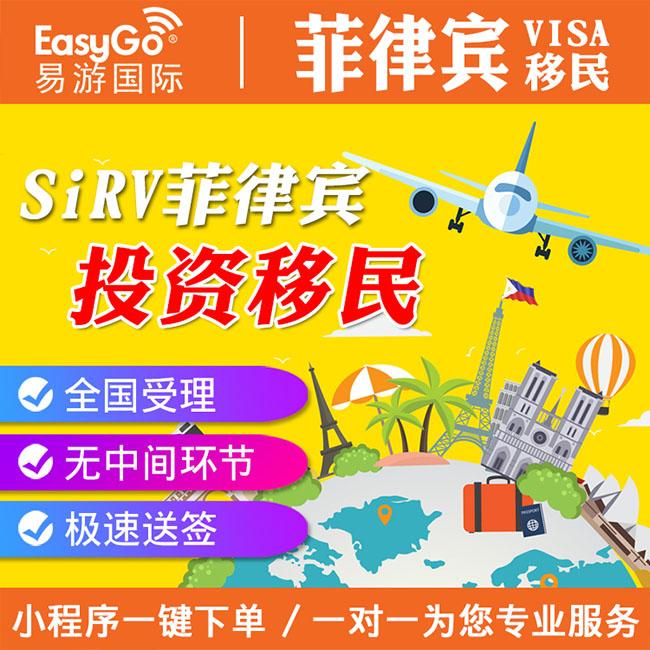想要专业化的菲律宾投资移民SIRV服务,就找easygo|专业的菲律宾投资移民SIRV