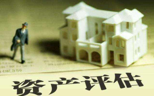 南阳资产评估报告-可靠的资产评估公司推荐河南正信资产评估所