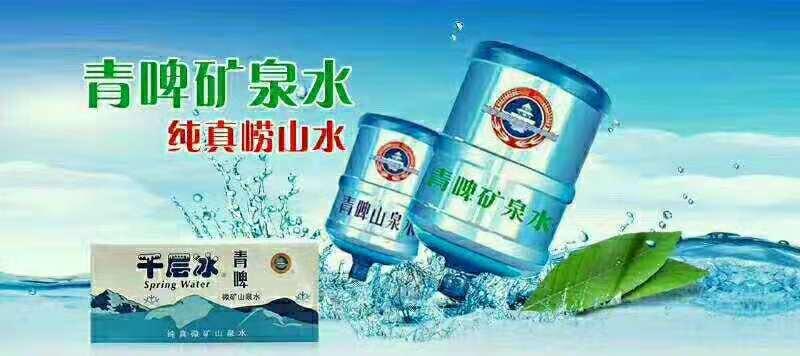 青啤矿泉水-品质好的青啤大桶水品质推荐