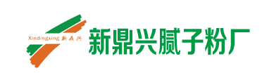 泉州新鼎興膩子粉廠