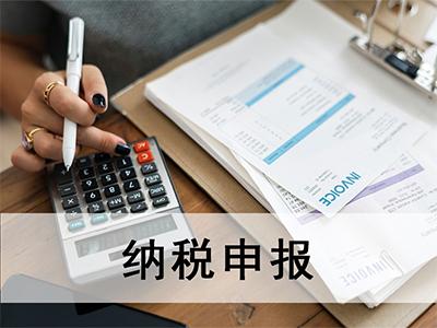 正规公司代办进出口退税-山东专业烟台代理记账