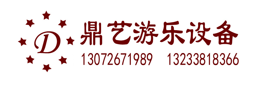河南鼎藝游樂設備有限公司