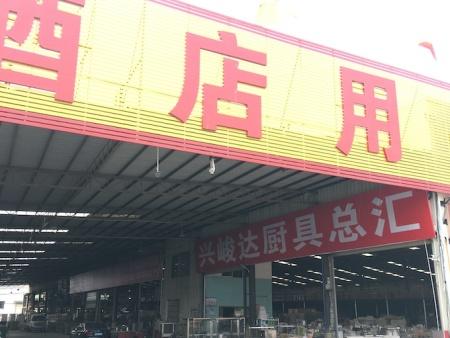云浮酒店用品城-广州高性价酒店用品城要到哪买