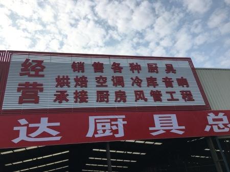 中山酒店用品城-广州哪里有供应价格优惠的酒店用品城