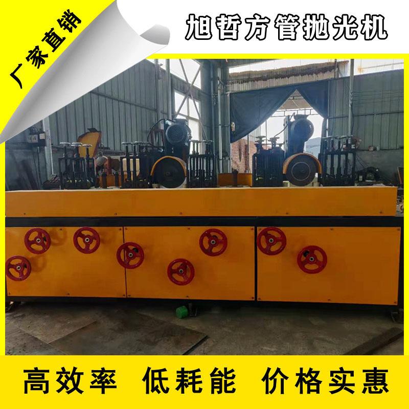 方管抛光机专业供应商价格实惠型号齐全批发价格