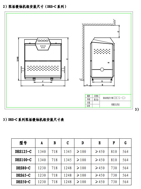 智能水垢防控机组_高品质的DES-C 系列阻垢缓蚀机组哪里有卖