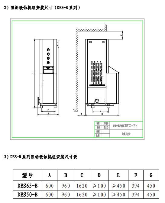 DES-B系列阻垢緩蝕機組簡介代理-口碑好的DES-B 系列阻垢緩蝕機組供銷