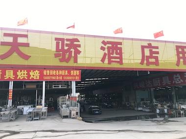 广州二手厨具批发市场