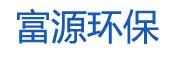禹州市富源环保科技有限公司