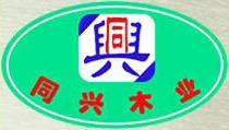 漳州市同兴木业有限公司
