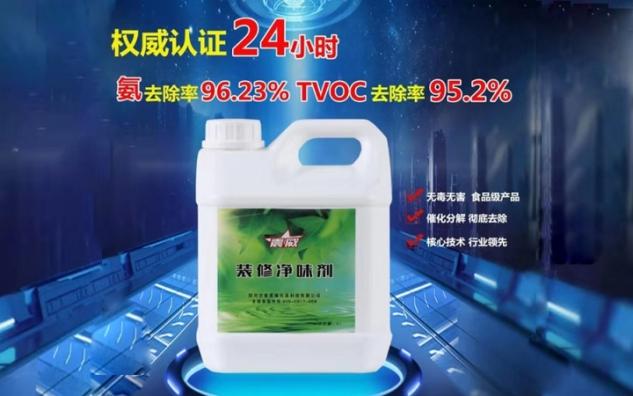 台湾甲醛治理_成都高质量装修净味剂厂家推荐
